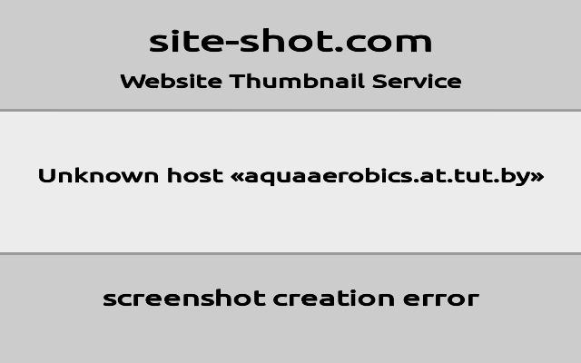 Официальный сайт http://aquaaerobics.at.tut.by/