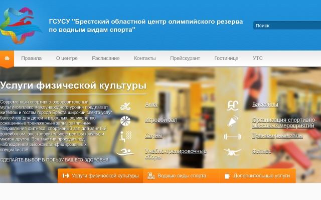 Официальный сайт http://brest-dvvs.by/