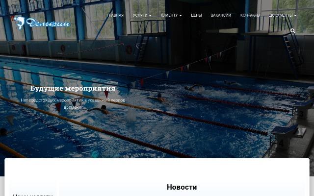 Официальный сайт http://delphin-vos.ru/