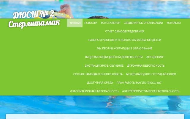 Официальный сайт http://dushor2.jimdo.com/