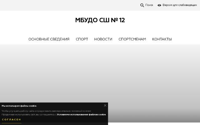 Официальный сайт http://dussh12fakel.ru/