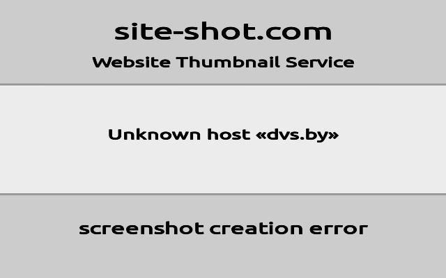 Официальный сайт http://dvs.by/
