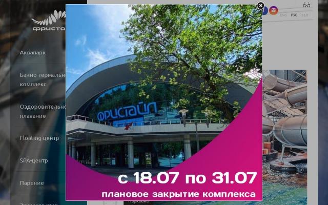 Официальный сайт http://free-style.by/