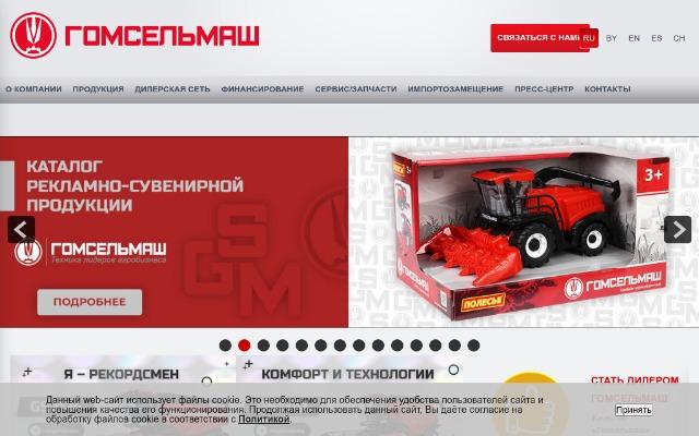 Официальный сайт http://gomselmash.by/