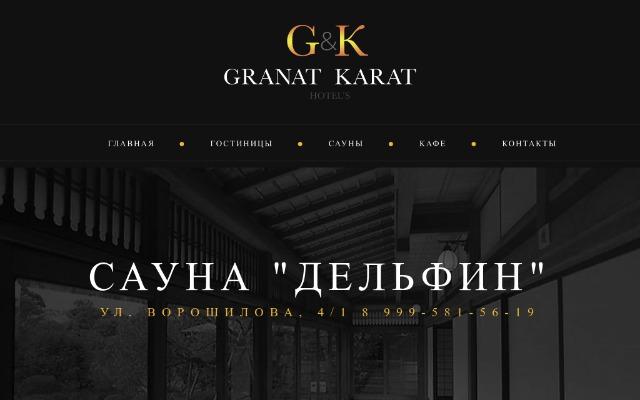 Официальный сайт http://granat-karat.ru/04.sauna_dolphin.html