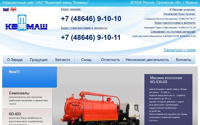 Официальный сайт http://kommash.com/