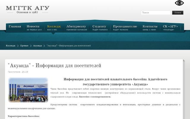 Официальный сайт http://mggtk.ru/index.php/kolledge/prevyu1/584-akuanda2