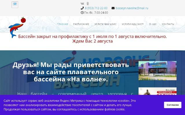 Официальный сайт http://navolne-mich.ru/