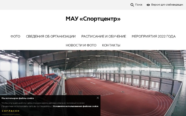 Официальный сайт http://nsportzentr.ru/