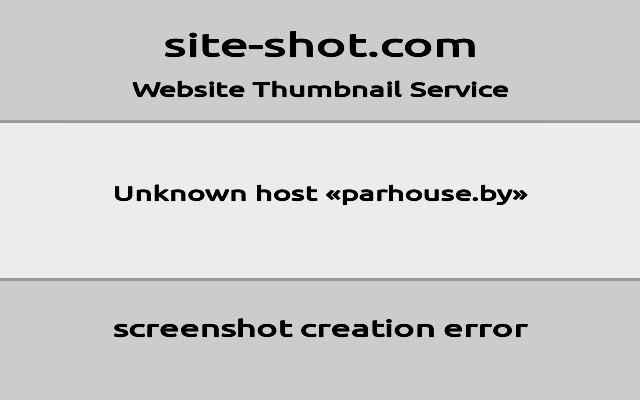 Официальный сайт http://parhouse.by/