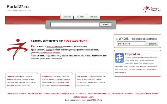 Официальный сайт http://portal27.ru/entertainment/sauna/sauna-amfibiya/