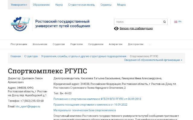 Официальный сайт http://rgups.ru/content-pages/sportkompleks-rgup-1415