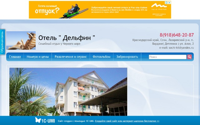 Официальный сайт http://sochi-kit.umi.ru/