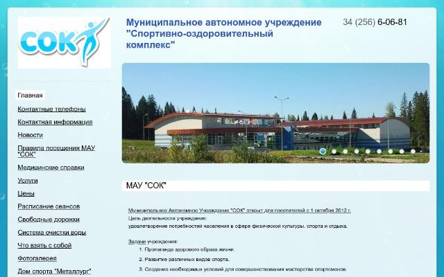 Официальный сайт http://sok-chusovoy.ru/