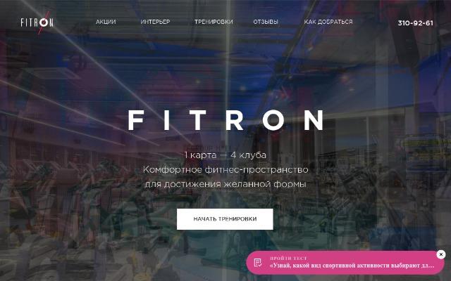 Официальный сайт http://space.fitron.club/specialoffer?utm_campaign=fitron&utm_medium=spravochnik&utm_source=yandex
