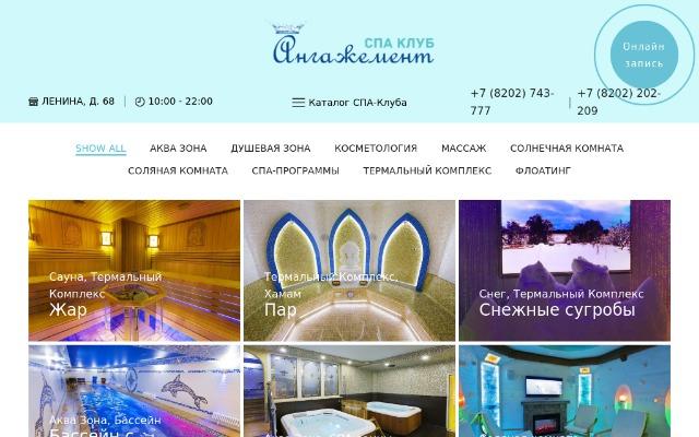 Официальный сайт http://spaclub.pro/