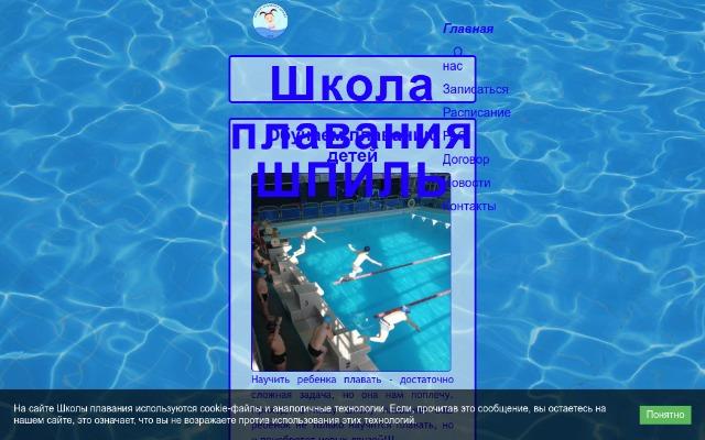 Официальный сайт http://swimmingschool.by/