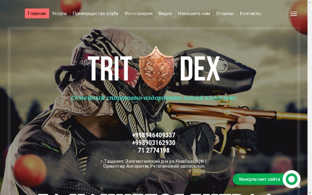 Официальный сайт http://tritdex.uz/