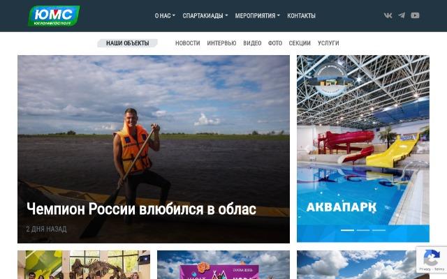 Официальный сайт http://ugramegasport.ru/