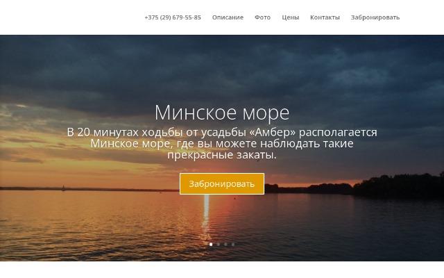 Официальный сайт http://usadbaamber.by/