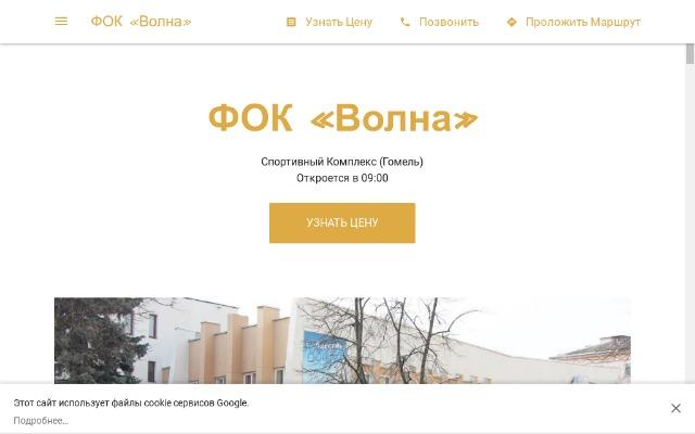 Официальный сайт http://volna-gomel.business.site/