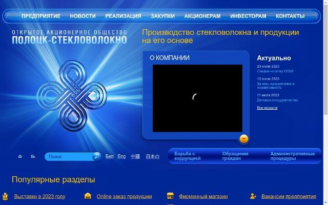 Официальный сайт http://www.polotsk-psv.by/