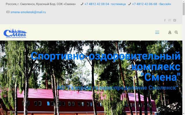 Официальный сайт http://www.smena-smolensk.ru/