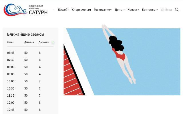 Официальный сайт http://www.sok-saturn.ru/