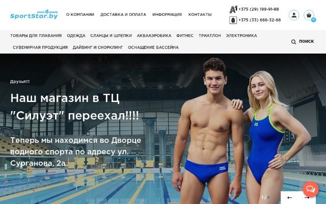 Официальный сайт http://www.sportstar.by/
