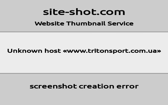 Официальный сайт http://www.tritonsport.com.ua/