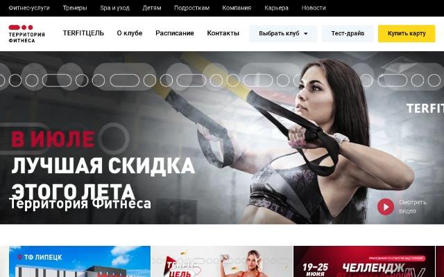 Официальный сайт https://www.terfit.ru/