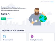 Скриншот для сайта 1ssx.ru создается...