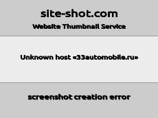 Скриншот для сайта 33automobile.ru создается...