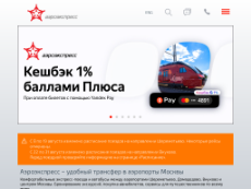 Скриншот для сайта aeroexpress.ru создается...