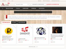 Скриншот для сайта all-ads.ru создается...