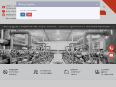 Скриншот для сайта bazman.ru создается...