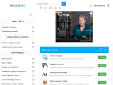 Скриншот для сайта bname.ru создается...