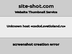 Скриншот для сайта cockxl.svetloland.ru создается...
