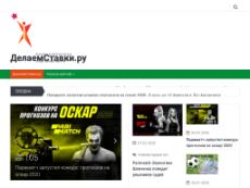 Скриншот для сайта delaemstavki.ru создается...