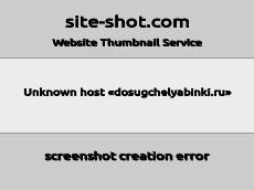 Скриншот для сайта dosugchelyabinki.ru создается...