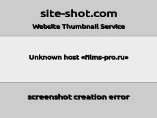Скриншот для сайта films-pro.ru создается...