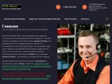 Скриншот для сайта gmavto.ru создается...