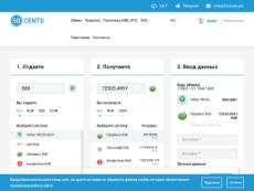 Скриншот для сайта 50cents создается...