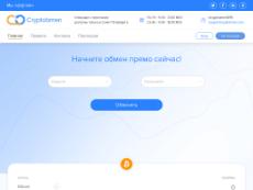 Скриншот для сайта Cryptobmen создается...