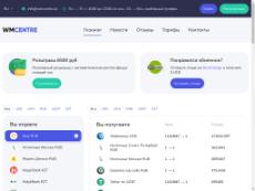 Скриншот для сайта Wmcentre создается...