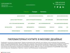 Скриншот для сайта lespilmarket.ru создается...