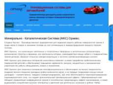 Скриншот для сайта ormeks.su создается...