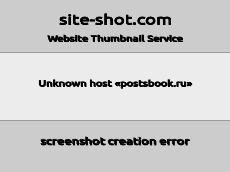 Скриншот для сайта postsbook.ru создается...