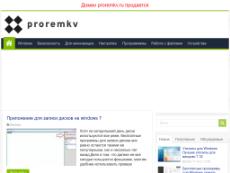 Скриншот для сайта proremkv.ru создается...