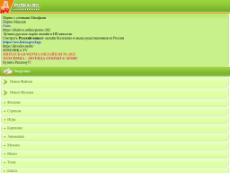 Скриншот для сайта puskai.ru создается...